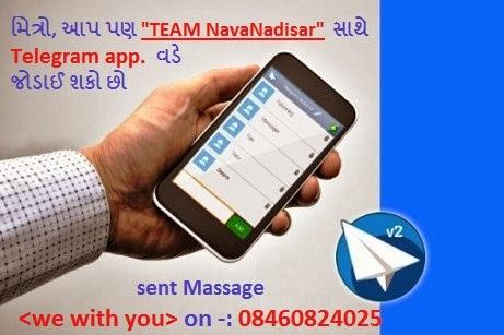 જોડાઓ - Team NavaNadisar સાથે !!!