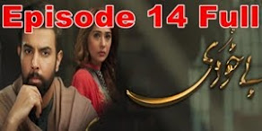Bay Khudi Episode 14 Full