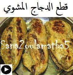 فيديو الدجاج المشوي في الطاسة