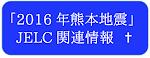 2016年熊本地震関連情報