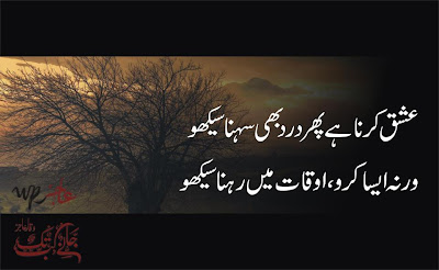 Sad ishaqia Urdu poetry