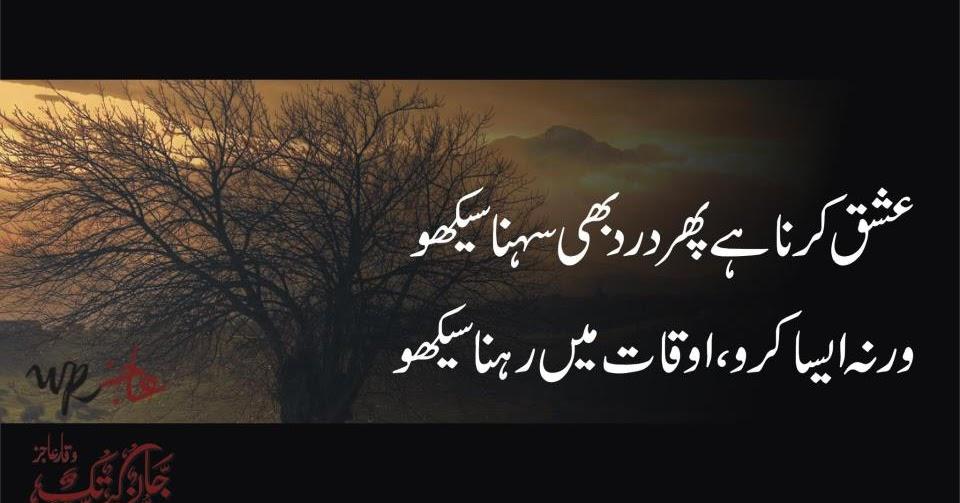 urdu poetry sms sad love pic wallpaper ahmed faraz wasi shah romantic photo pics urdu short
