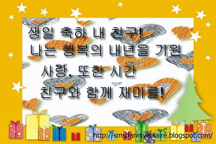 bon anniversaire en coréen