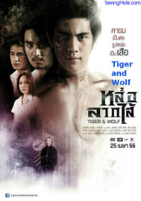 Tiger and Wolf - Loh Lak Sai