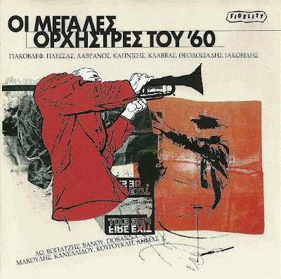 Various - Big  Jazz Orchestras of the Sixties 1995 (Polygram)