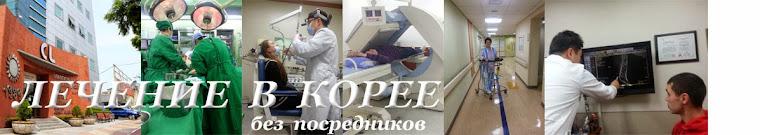 Лечение и обследование в Корее без посредников