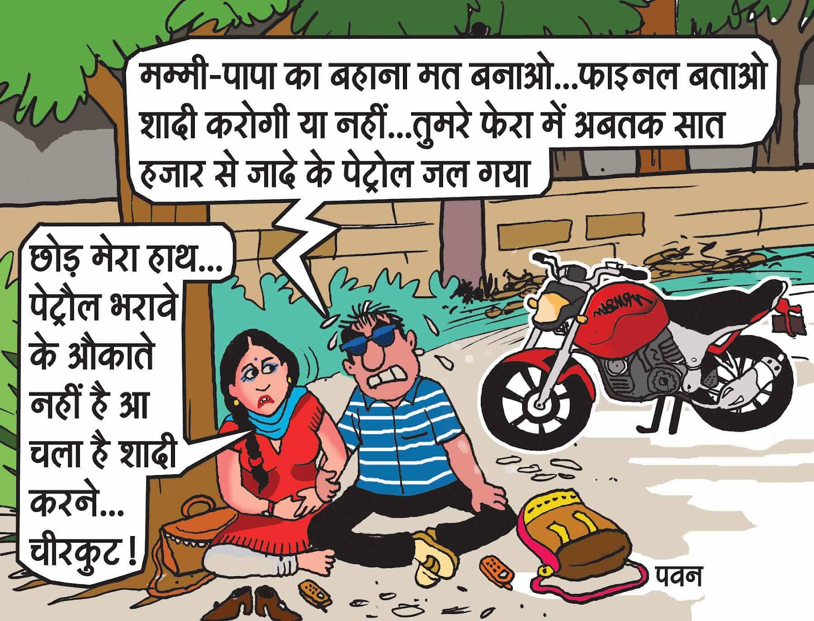 Hindi Jokes Adult  18  Facebook