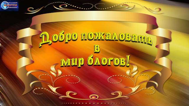 ЧЕРЕЗ ТЕРНИИ К ЗВЕЗДАМ. Вебинар И.Чексидовой от 01.10.2015 в МИАМ