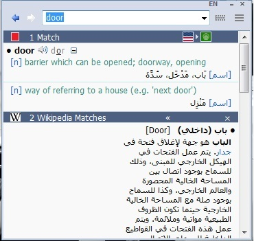 Verbace-pro Arabic-english Dictionary 2.0 Crack 3