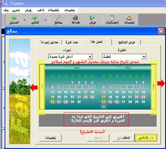 للنساء فقط برنامج femta عربى لطبيبات النساء والولادة بمنتديات اشواق وحنين 154454140249418233
