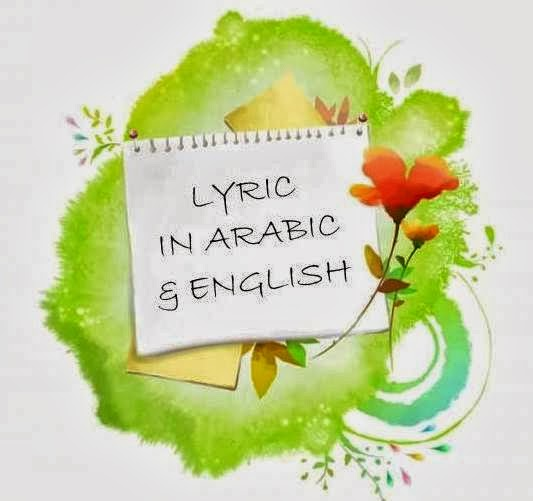 Arabic Alphabet Song Lyric in Arabic and English