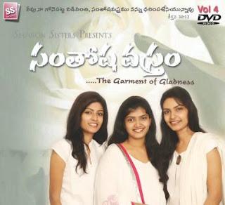 Santhosha Vasthram Sharon Sisters 4 Volume