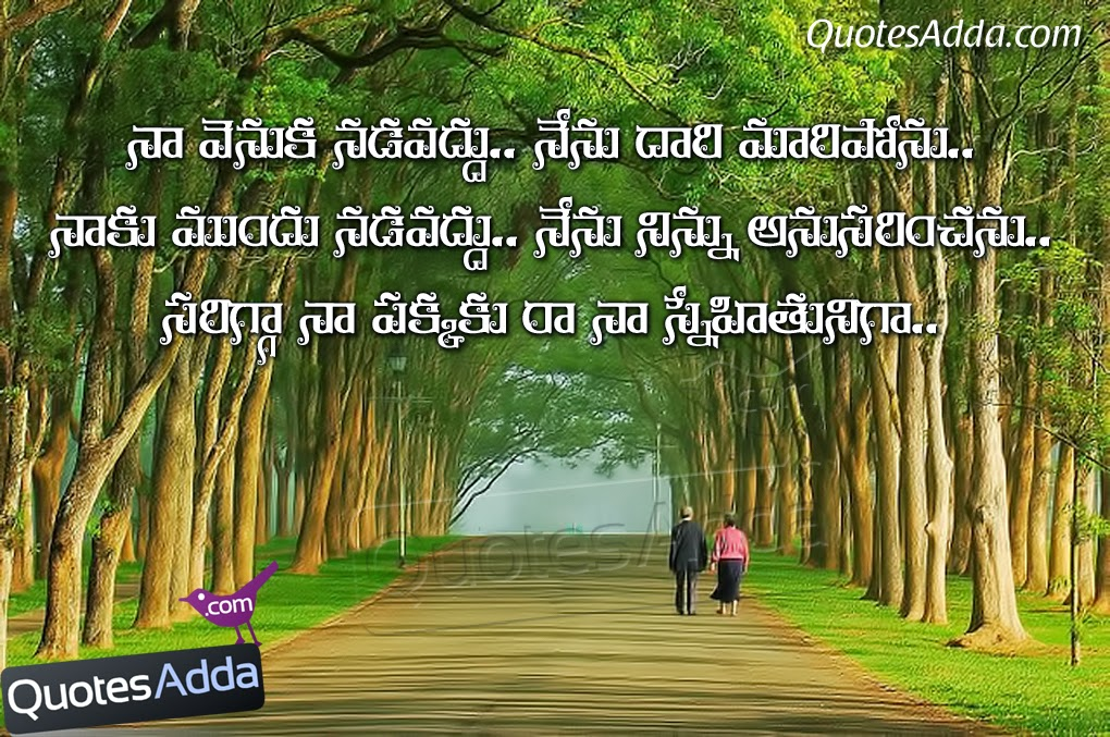 beautiful telugu friendship messages with pictures 1019