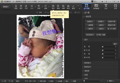 超強圖片編修、加框、拼貼、美化軟體,iMaging 光影魔術手 V4.4.1.304 繁體中文綠色免安裝版!