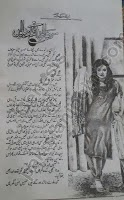 Romantic Urdu Novel Mar Jawan Muk Jawan By Nabeela Abar Raja pdf