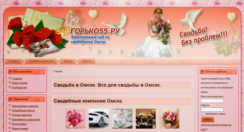 Омский свадебный портал