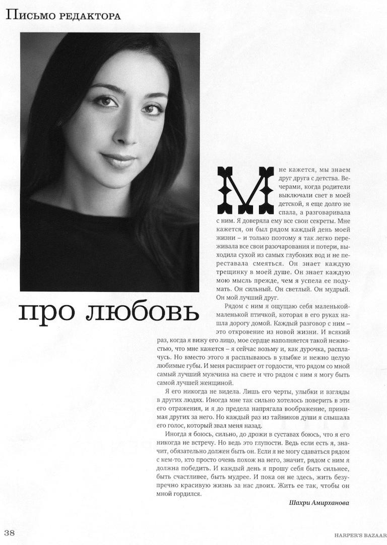 Shakri Amirkhanova