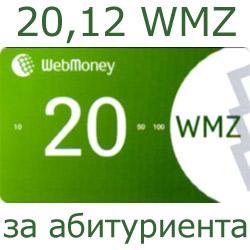 20,12 WMZ в подарок за абитуриента.