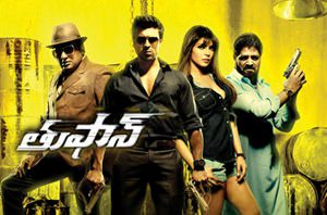 Toofan (2013) Leaked Song Download