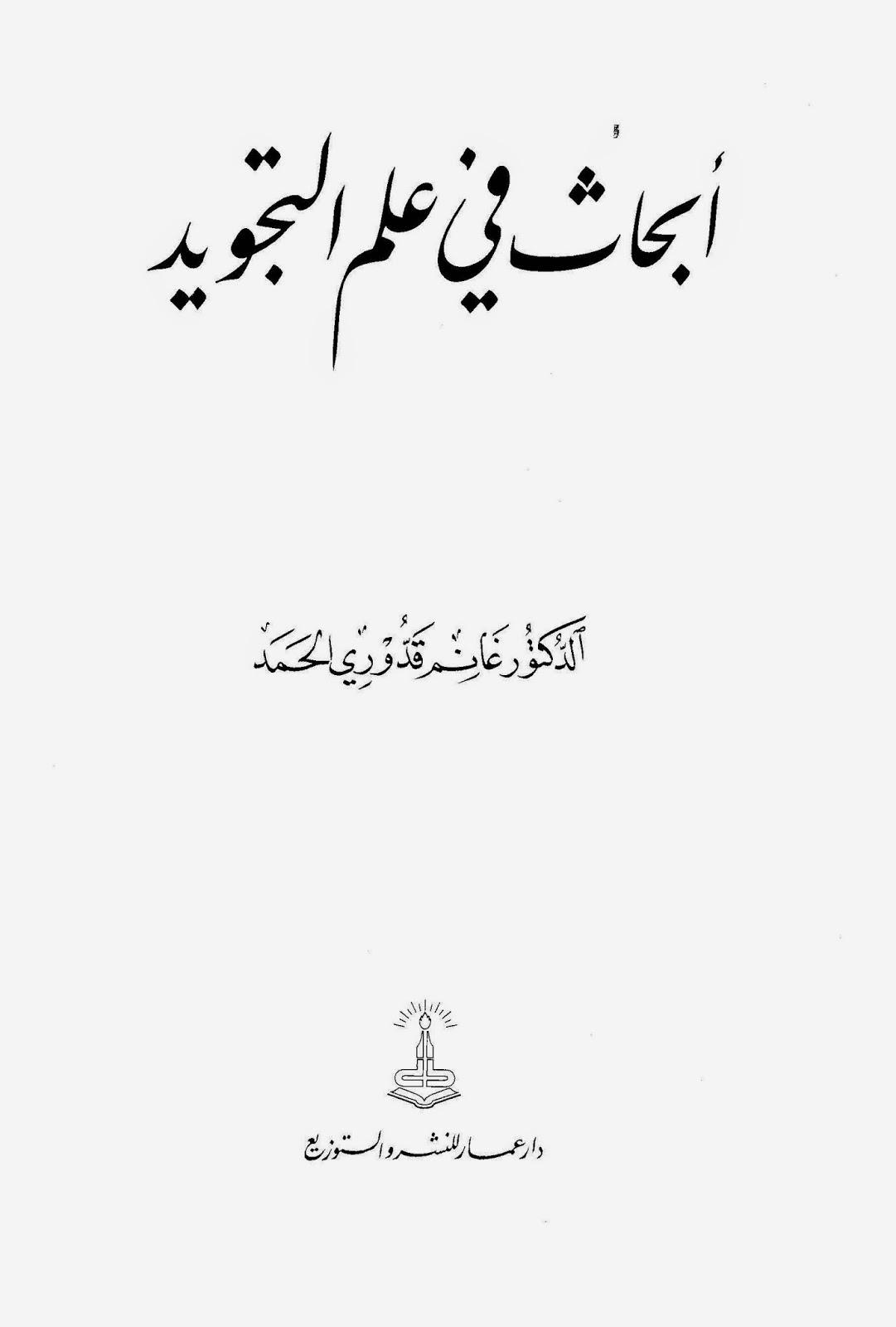 أبحاث في علم التجويد - غانم قدوري أحمد pdf