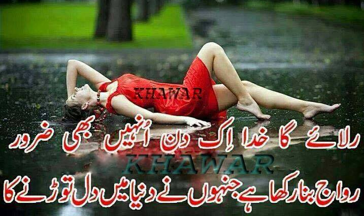 urdu 2 line poetry friendly sad shayari is one of the best famous urdu ...