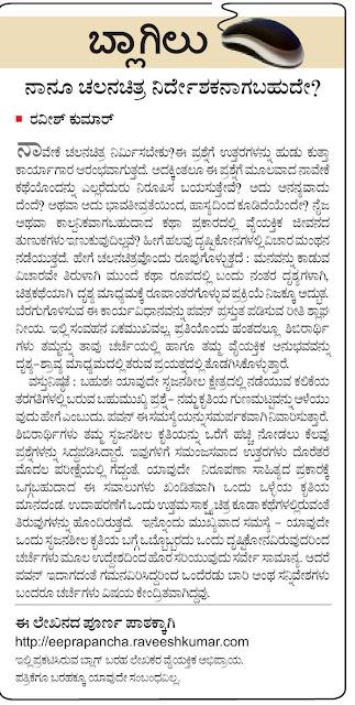 Article from Ee Prapancha on Vijaya Karnataka, Kannada Daily