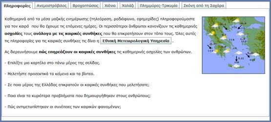 http://photodentro.edu.gr/photodentro/ged18_kairika_pidx0013242/