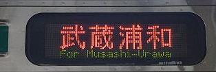 埼京線 武蔵浦和行き1 205系