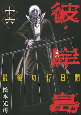 彼岸島 最後の47日間 第01-16巻 [Higanjima: Saigo no 47 Hiai vol 01-16] rar free download updated daily