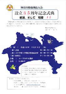神奈川県倫理法人会設立35周年記念式典