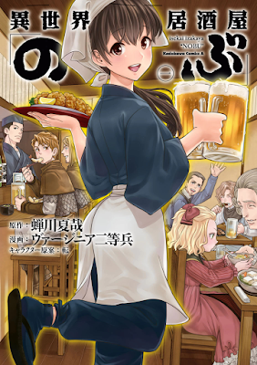 "異世界居酒屋「のぶ」 第01巻 [Isekai Izakaya ""Nobu"" vol 01] rar free download updated daily"