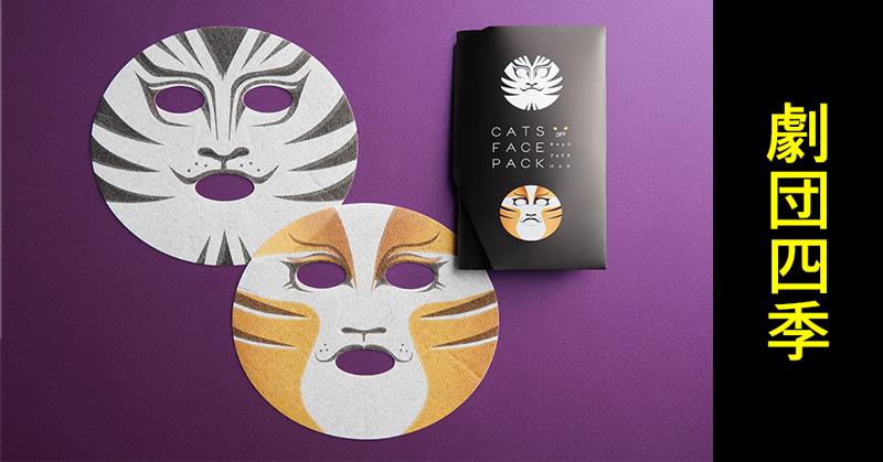 あの劇団四季の『キャッツ』のフェイスパック「CATS FACE PACK」がウェブショップで販売
