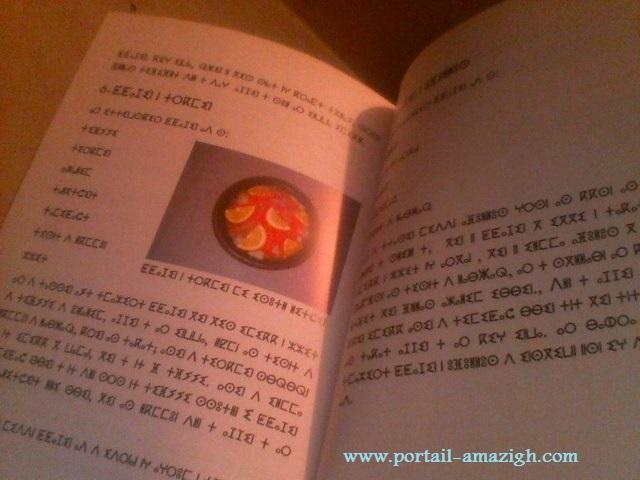 ايت صواب الطبخ الامازيغي