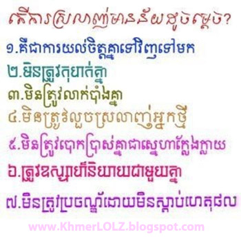 Meaning Of Love [Khmer Quotes]