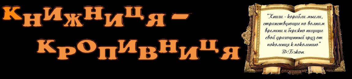 Книжниця-Кропивниця