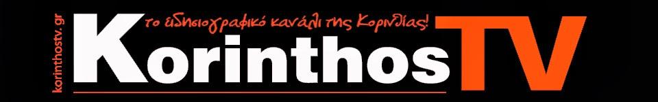 KorinthosTV.gr
