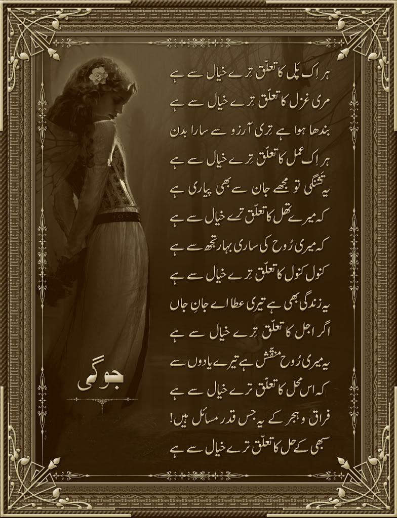 Jogy - Nazam - urdu poetry - poetry on narazgi, narazgi sher, judai ghazals, intizar urdu poetry, urdu, urdu shayari