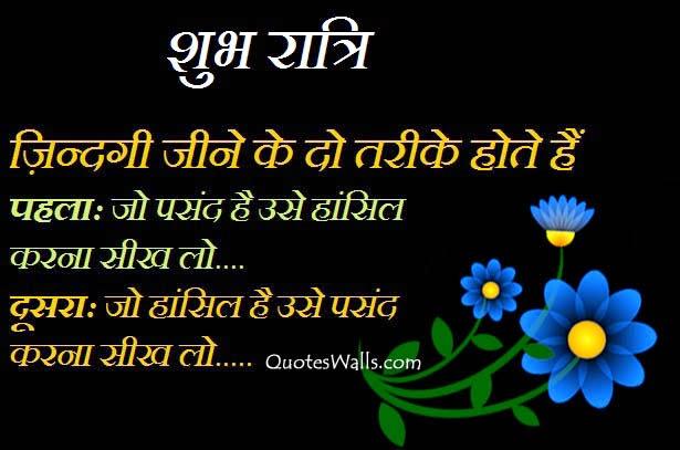 ... Good Night Hindi Shayari Hindi Shayari Dosti In English Love Romantic