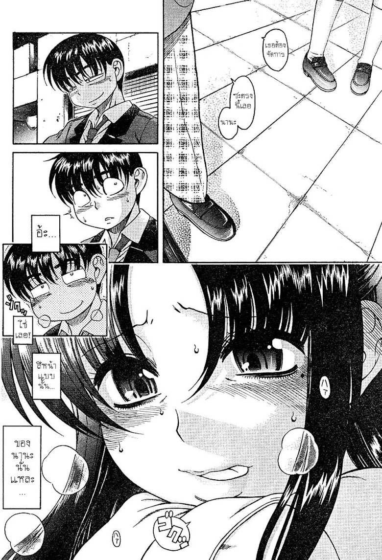 Nana to Kaoru 6 - หน้า 5