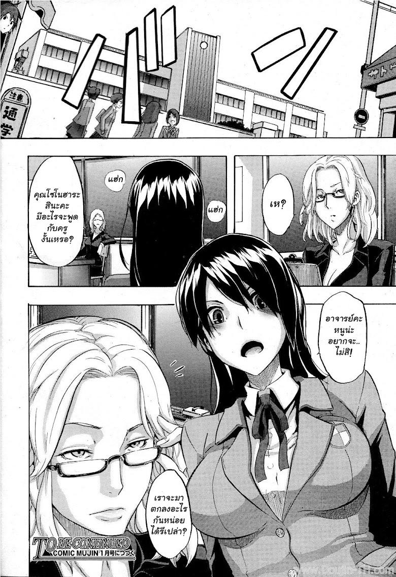 เพื่อนชายกลายเป็นสาว 2 - หน้า 26