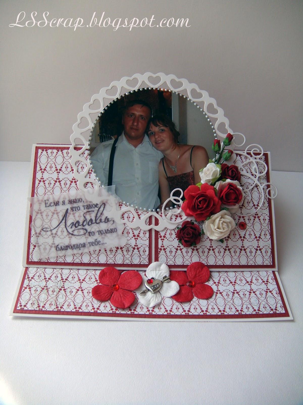 Открытка мужу на годовщину свадьбы