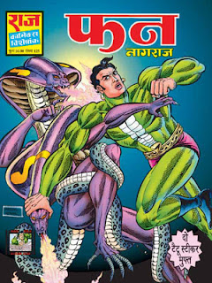 FUN (Nagraj Hindi Comic)