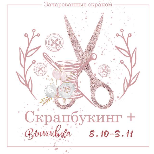 +++Скрапбукинг+Вышивка 03/11