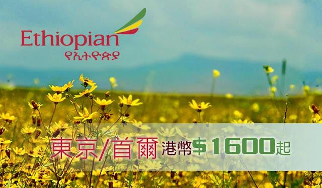 筍野!旺季 香港飛 東京、韓國HK$1,600起(連稅HK$2,536) - 埃塞俄比亞航空。