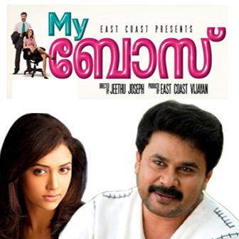 Watch My Boss (2012) Malayalam Movie Online