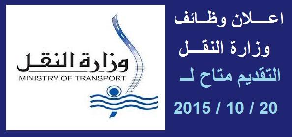 """اعلان وظائف """" وزارة النقل """" للمؤهلات العليا - والتقديم متاح لـ 20 / 10 / 2015"""
