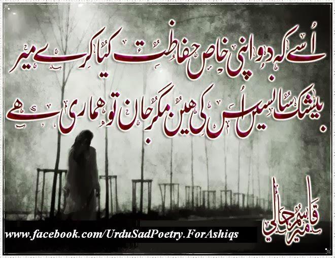 Sad Urdu Shayari Wallpapers Best Sad Urdu Poetry Beautiful Lovely Urdu ...
