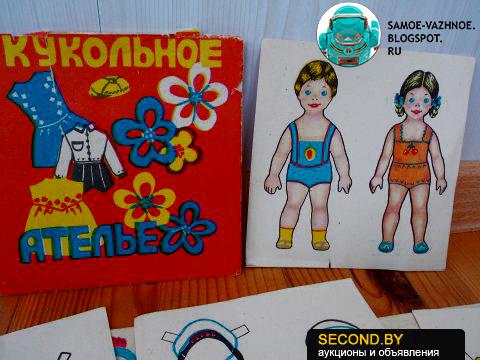Бумажные куклы Кукольное ателье советские
