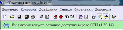"""Версия программы """"Податкова звітність"""""""
