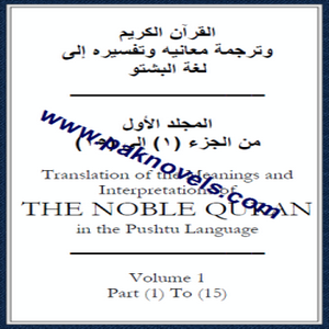 The Noble Quran in The Pushtu Language